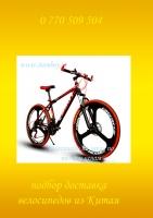 велосипед 21